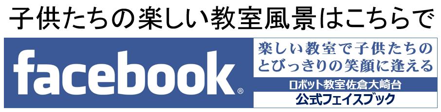 ロボット教室佐倉大崎台Facebook