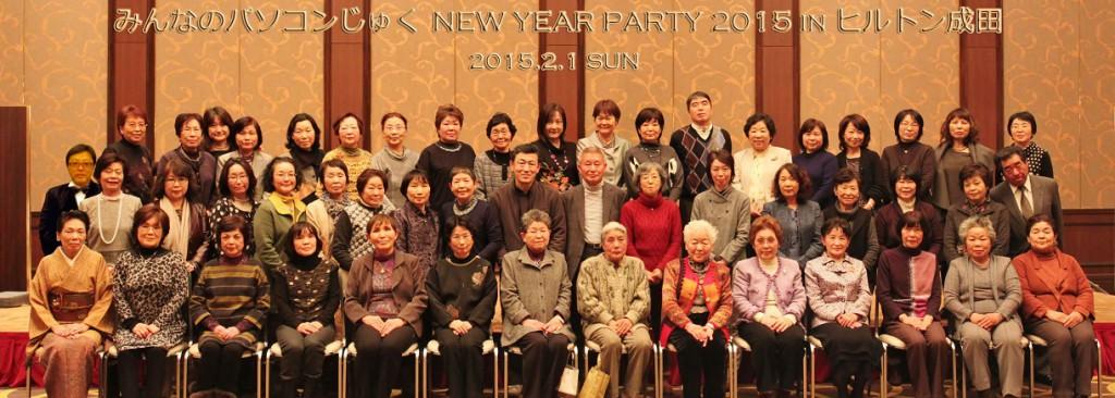 PARTY2015(980X350)s
