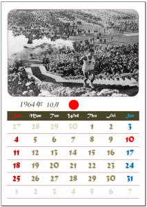 万年カレンダー2