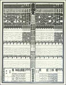 大相撲番付表 (2)