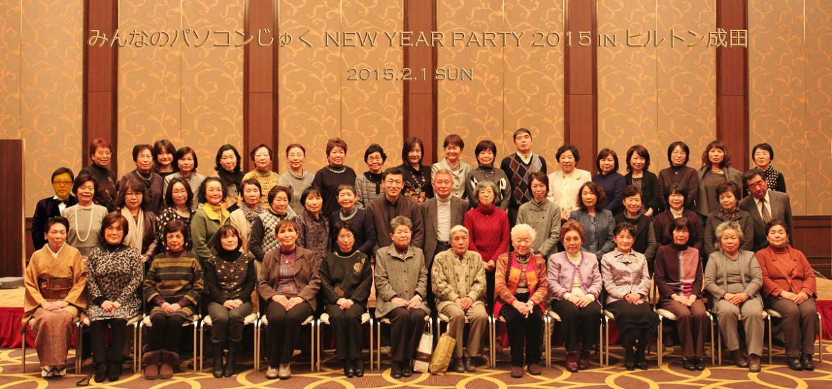 2015年新年会001s